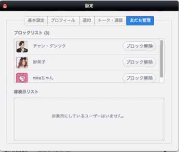 line-tomodachikanri