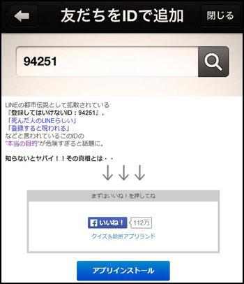 line94251-2