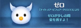zero-e1424501073583