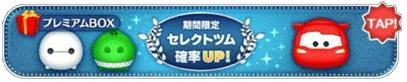 11gatsu-select