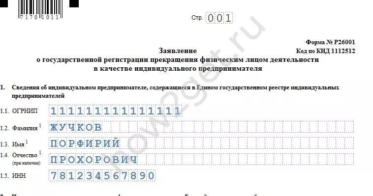скачать форму заявления о закрытии ип 2014