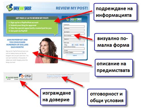 Пример за лендинг страница