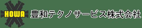 豊和テクノサービス株式会社