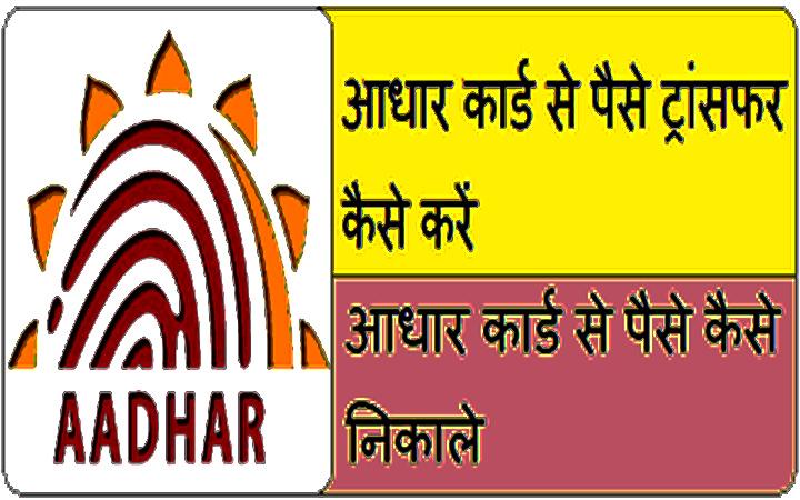 Fingerprint se aadhar card download kaise kare