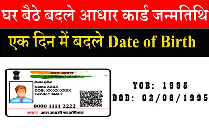 aadhar card date of birth change kaise kare