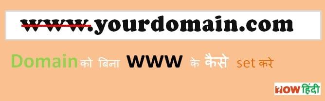 Website Address ko Bina WWW Ke Kaise Set Kare Remove WWW