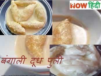 Dudh puli Kaise Bnate Hai Dudh puli Banane ki Vidhi