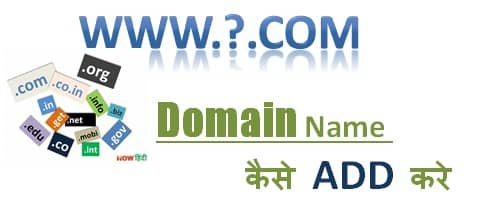 Blogger me Domain kaise ADD kare Godaddy हिंदी में