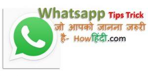 10+ WhatsApp Trick Tips in Hindi जिनको आपको जानना जरुरी है