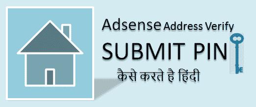 Google AdSense Address PIN Verify कैसे करें PIN और बिना PIN के Verify कैसे करें