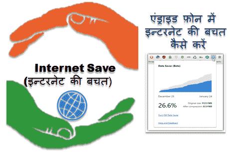 Android Phone में Internet Data कैसे बचाए?How Save Internet Data hindi