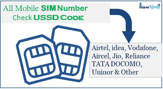अपना Mobile SIM Number कैसे Check करें USSD Code Number