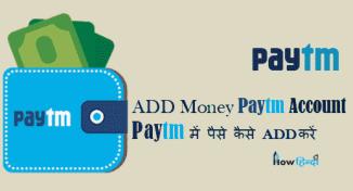 Paytm में पैसे कैसे डाले How To Add Money in Paytm हिंदी