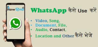 WhatsApp कैसे use करते है Whatsapp कैसे चलाये हिंदी