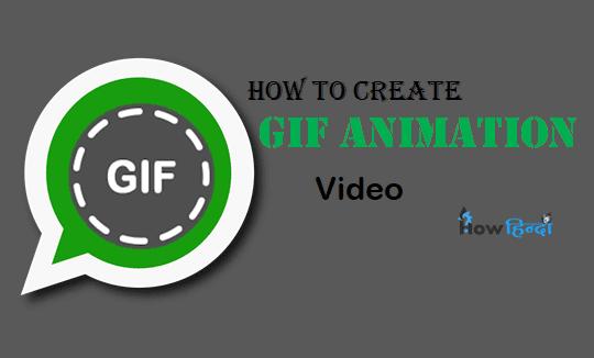 Whatsapp पर GIF Animation Image/Video कैसे बनाये?