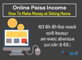 Online Paisa income Internet से घर बैठे पैसे कमाए Typing Job