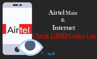अपना Airtel 2G/3G/4G Internet Balance Check कैसे करें