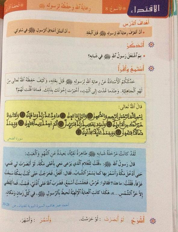 بلافريج برلماني اليسار، يهاجم أحد مقررات التربية الإسلامية متهما إياه بنشر التطرف والتشدد!!