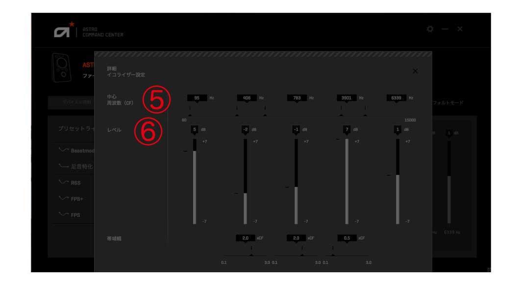 ロジクールG Astro MixAmp Pro TR』イコライザ設定する方法