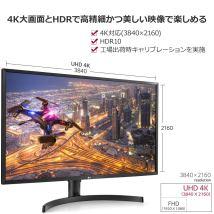 LG 4Kモニターディスプレイ 32UK550-B
