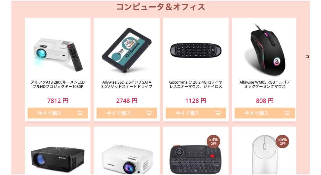 『GearBest』日本語サイトオープンセール