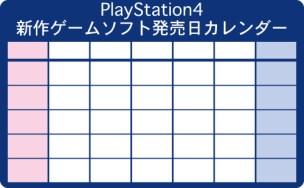 【PS4】新作ゲームソフト発売日カレンダー