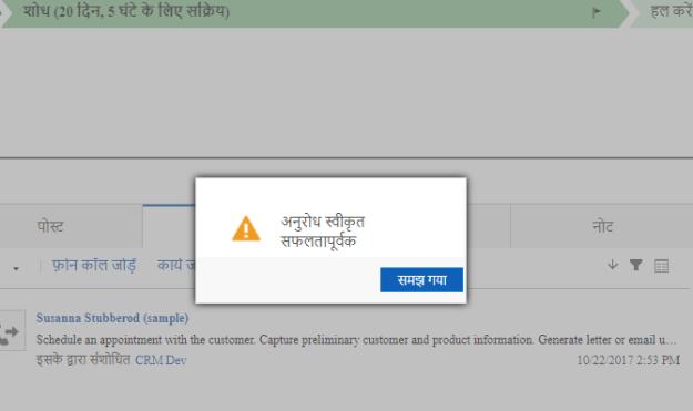 AlertDialog_Hindi