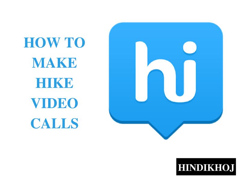 hike Video Call Kaise Kare – हाईक वीडियो कॉल कैसे करे
