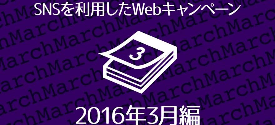 【2016年3月編】参考になる!SNSを利用したWebキャンペーン7選!