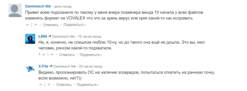 vovalex ransomware victims
