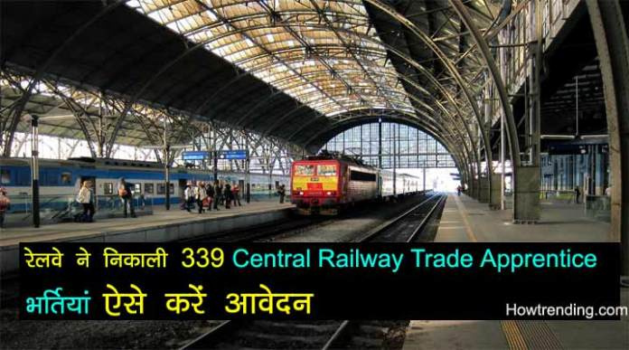 South East Central Railway Trade Apprentice 339 posts requirements, online, age, last date, exams