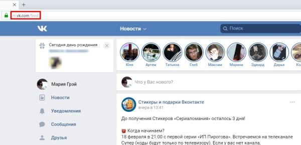 Вконтакте вход через браузер полная версия