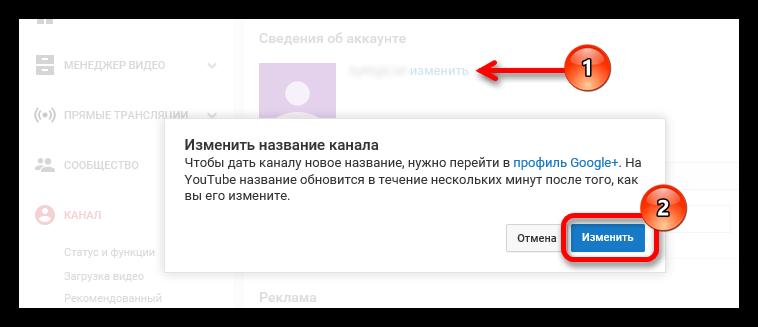 YouTube арнасының атын өзгерту туралы мысал: Арнаның атын өзгерту