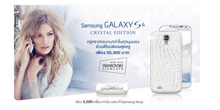 samsung-galaxy-crystal