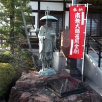 円福寺【弘法大師像】