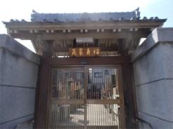 福寿墓苑 山門