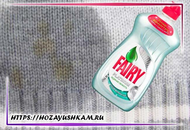 масляное пятно отстирать средством для мытья посуды