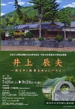 Inouetatuo_5_2