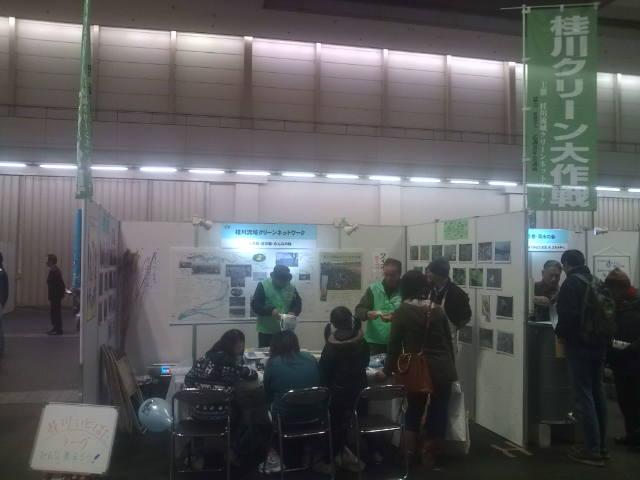 京都環境フェスティバル2011