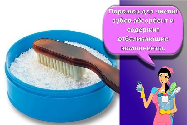 Dentifrice.