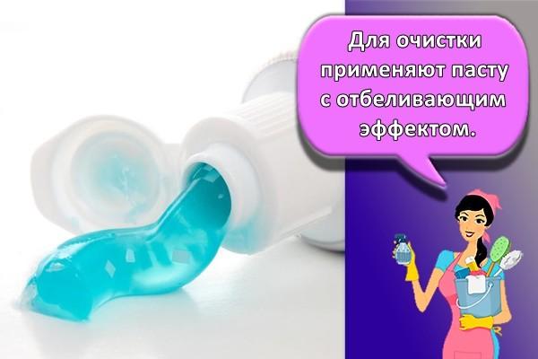 Untuk membersihkan menggunakan pes dengan kesan pemutihan.
