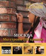 Журнал «Православный паломник»