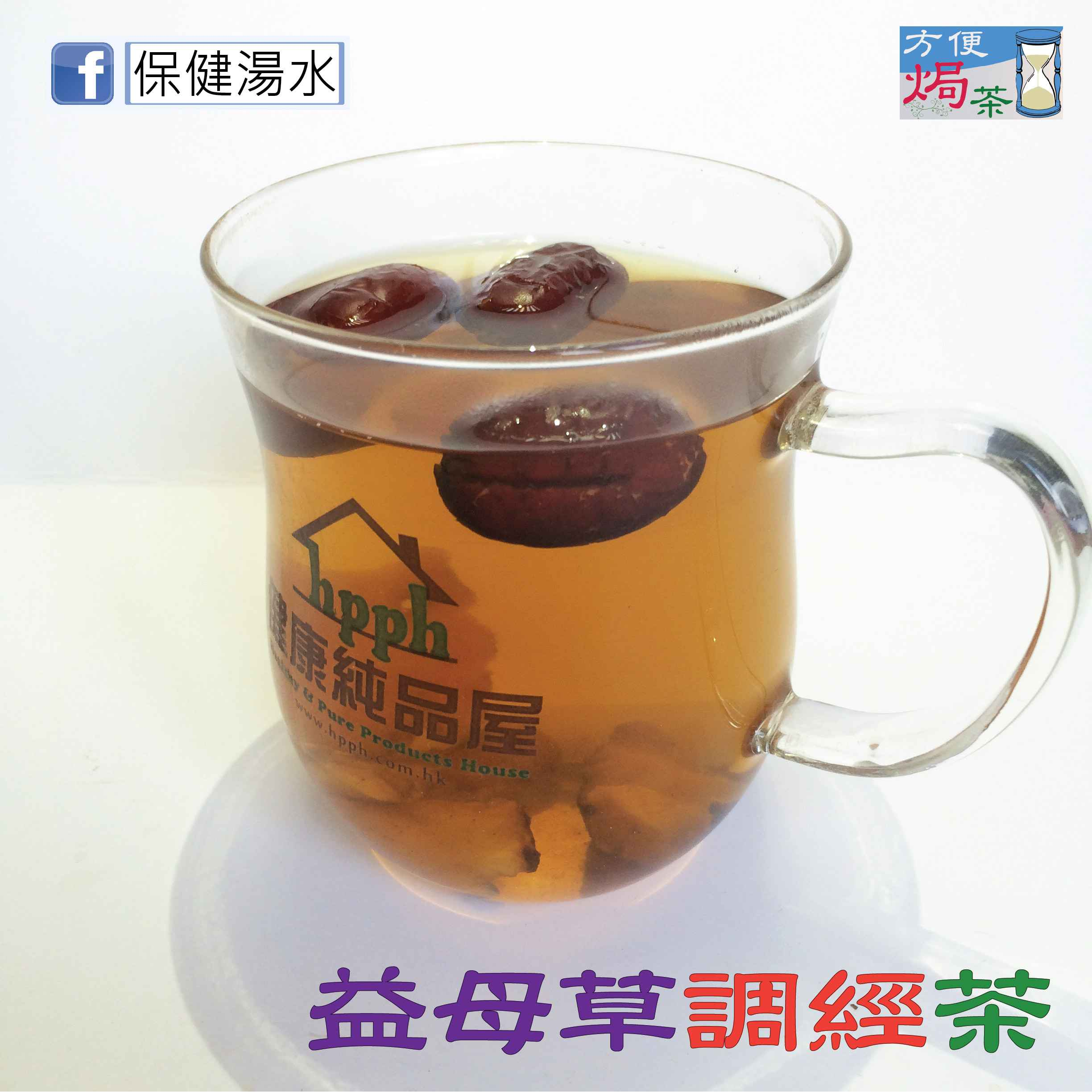 益母草調經茶的保暖壼焗茶示範 | 健康純品屋