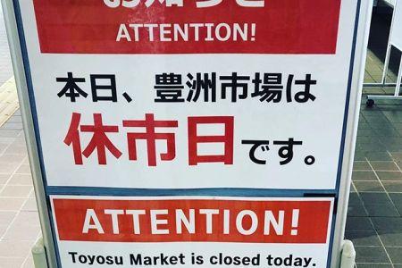 ありゃお疲れ様でーす#豊洲 #toyosu #tokyo #東京