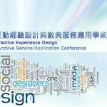 2011 互動經驗設計與數典服務應用學術研討會