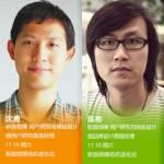 User Friendly 2012大會工作坊介紹 之7