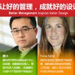 User Friendly 2012設計管理專家論壇