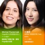 User Friendly 2012 大會工作坊介紹 之3