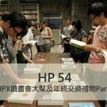 HP54 – HPX 年終交換禮物及讀書會大聚