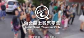 4/29 (三) 學會觀察、台北上路 / 台北路上觀察學會#1